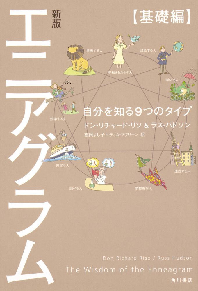 新版 エニアグラム【基礎編】 自分を知る9つのタイプ ドン ...
