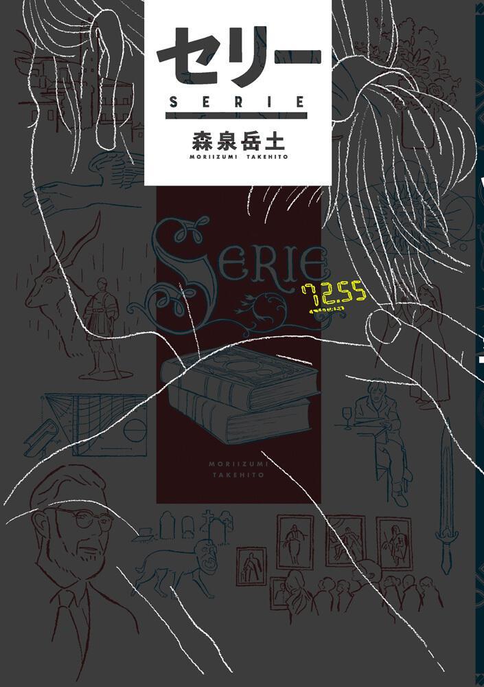 セリー 森泉 岳土:コミック | KADOKAWA