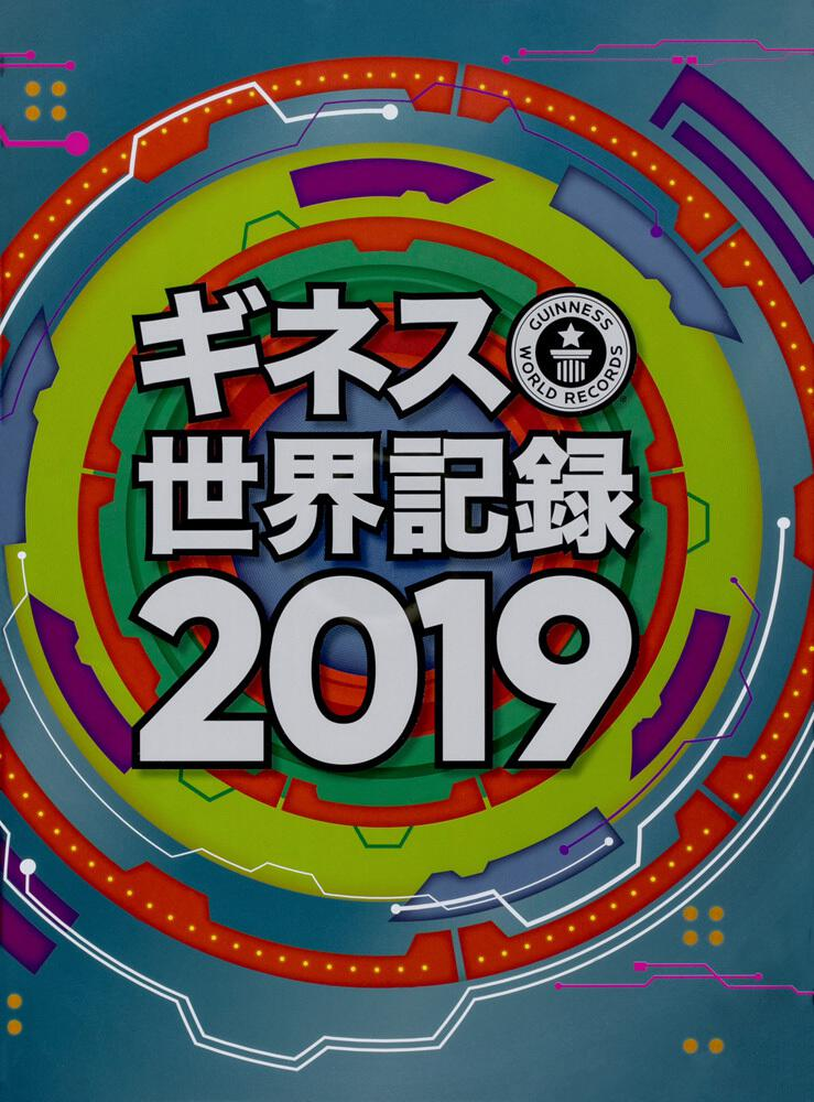 ギネス世界記録2019 クレイグ・グレンディ:一般書 | KADOKAWA