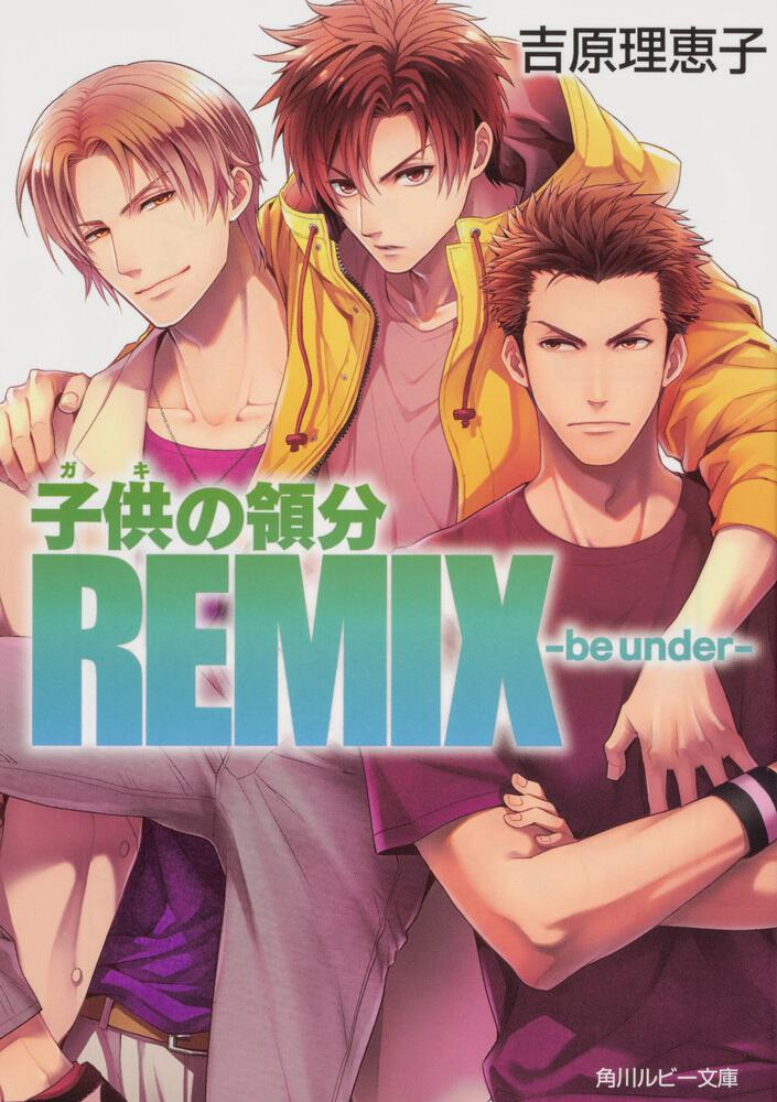 子供の領分REMIX -be under-