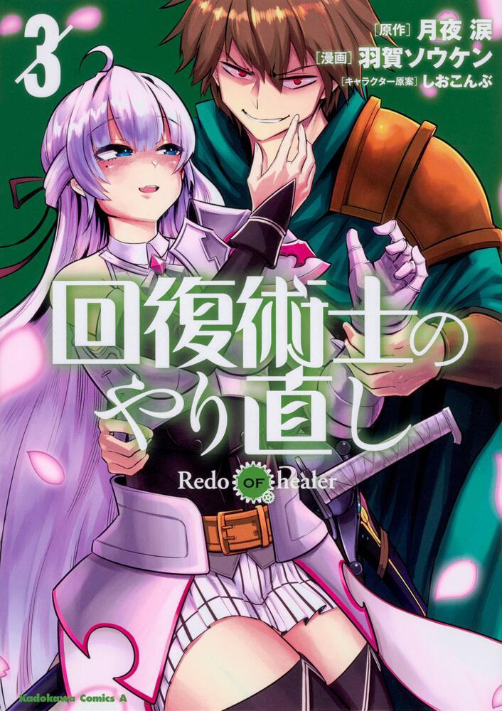 回復術士のやり直し (3) 羽賀 ソウケン:コミック | KADOKAWA