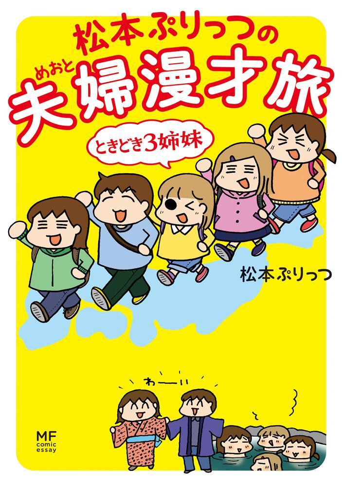 松本ぷりっつの夫婦漫才旅 ときどき3姉妹 松本ぷりっつ:一般書 | KADOKAWA
