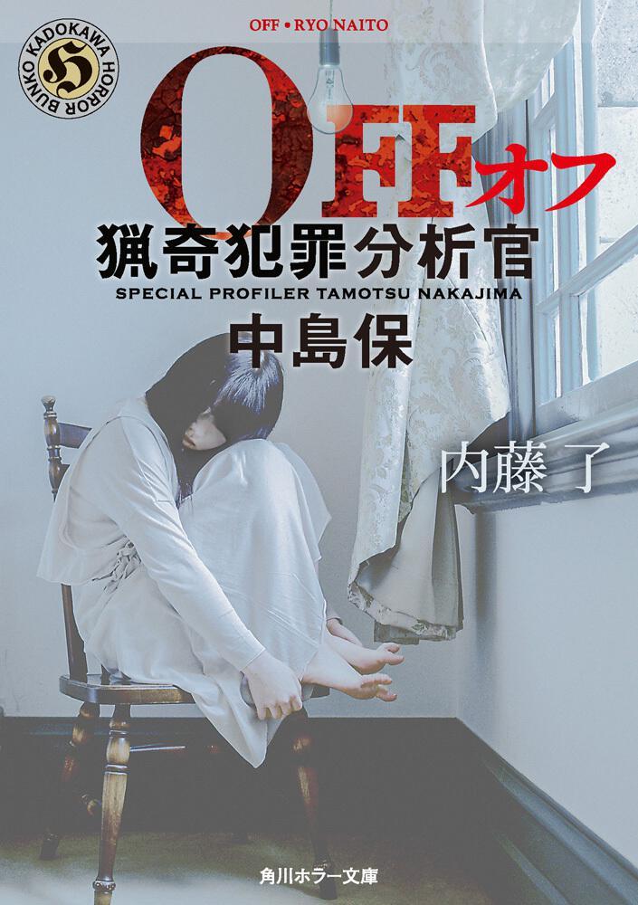 OFF 猟奇犯罪分析官・中島保 内藤 了:文庫 | KADOKAWA