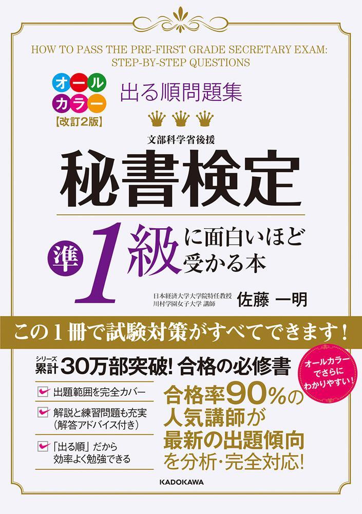 検定 秘書 秘書検定(2級・3級)試験問題or過去問┃問題集.jp