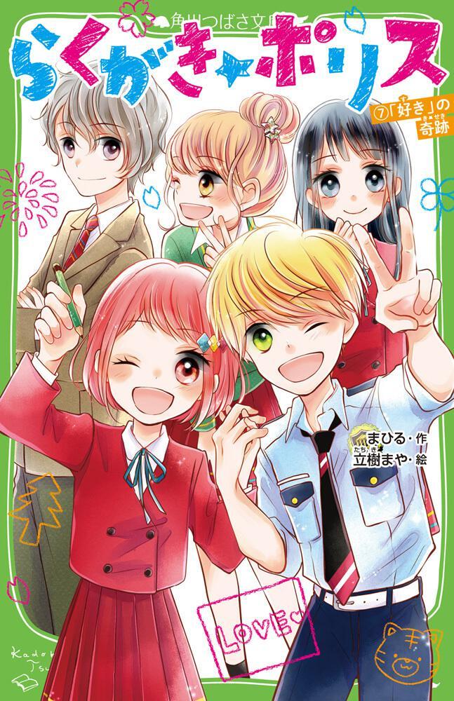 らくがき☆ポリス(7) 「好き」の奇跡