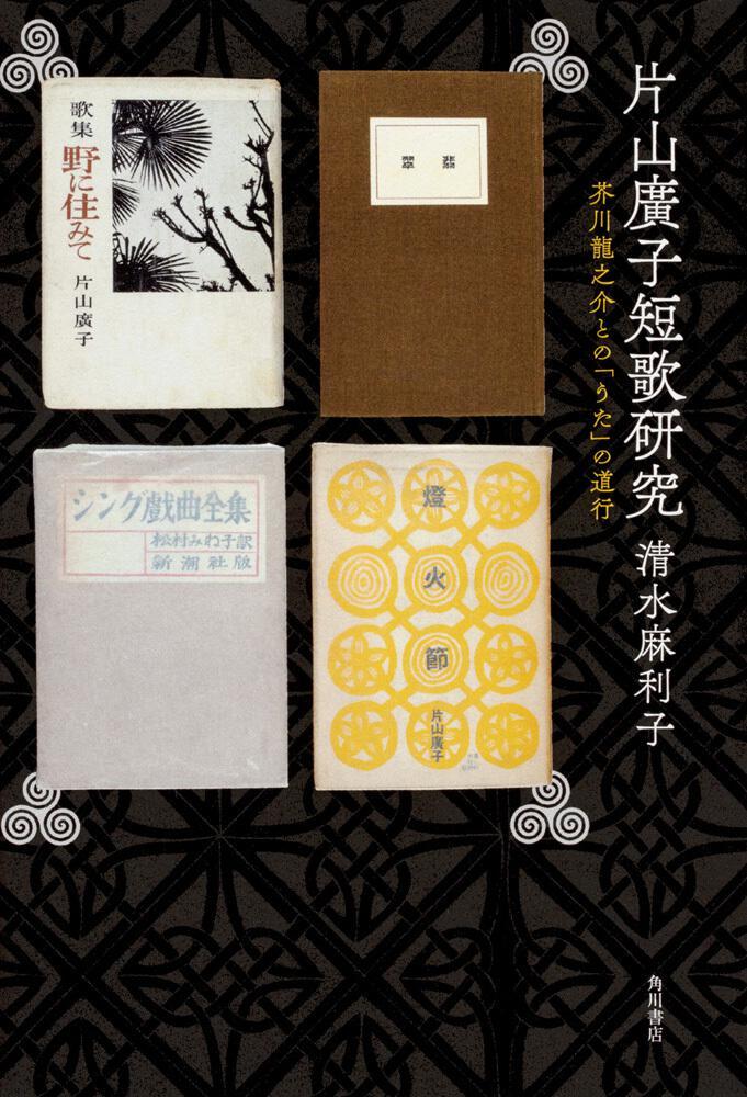 清水麻利子  歌集『片山廣子短歌研究』