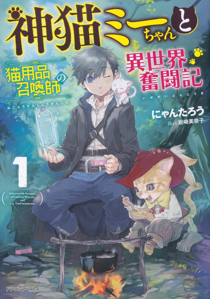 書影:神猫ミーちゃんと猫用品召喚師の異世界奮闘記1