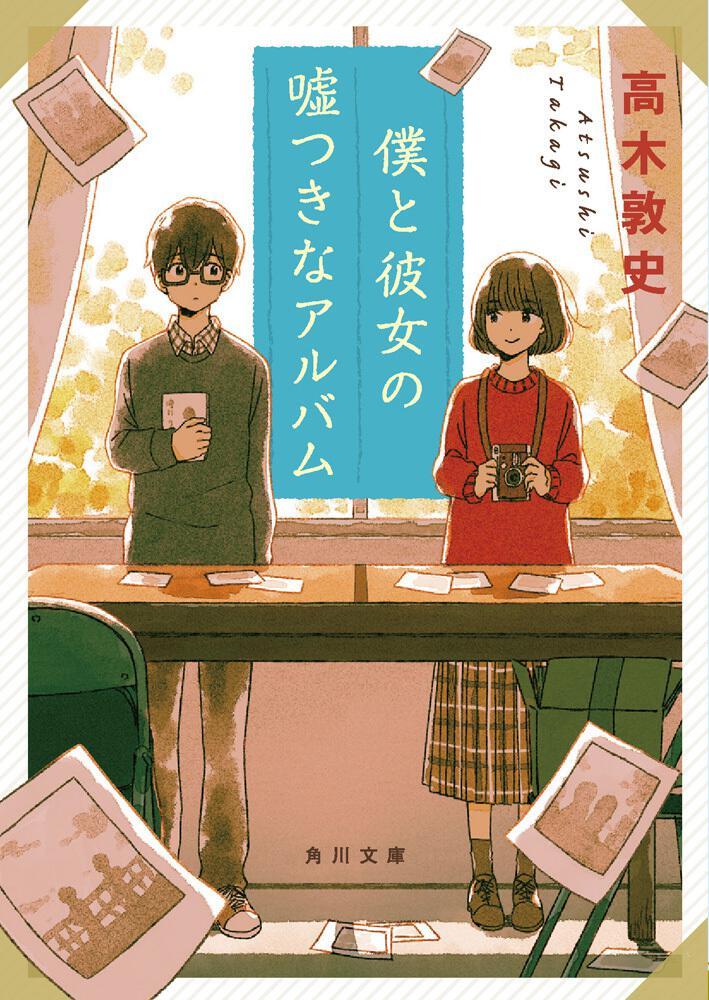 僕と彼女の嘘つきなアルバム 高木 敦史:文庫 | KADOKAWA