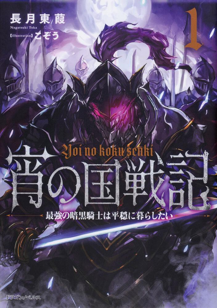 書影:宵の国戦記 1 最強の暗黒騎士は平穏に暮らしたい