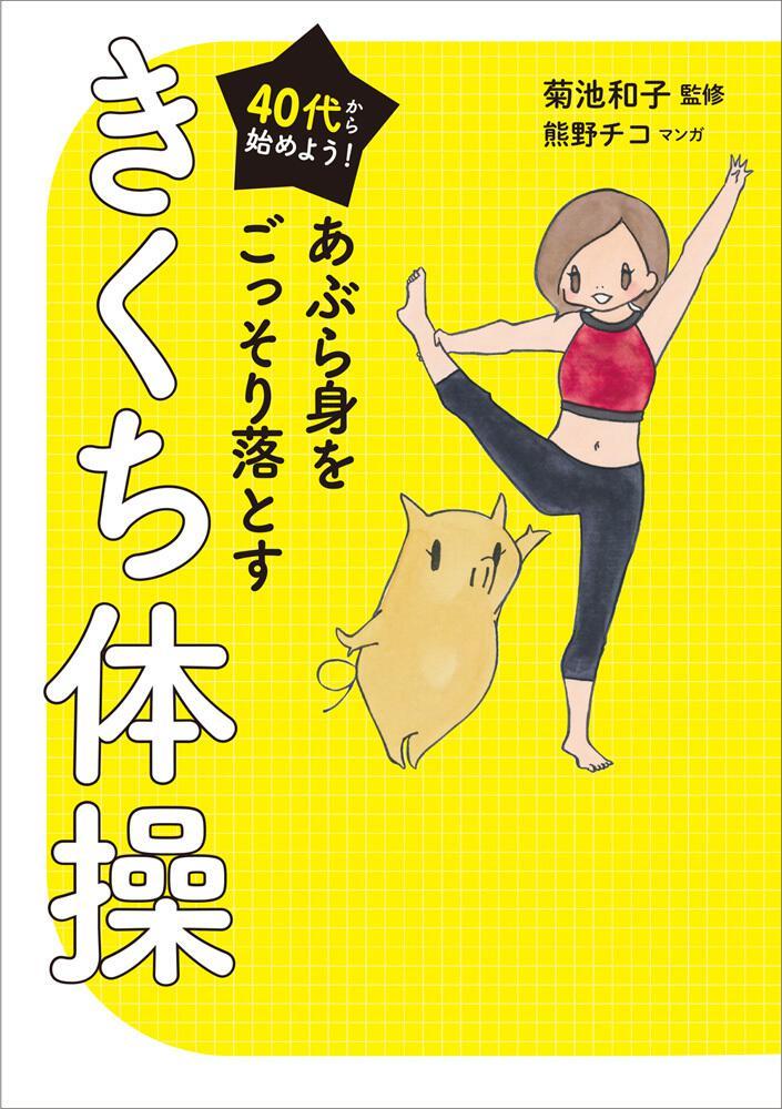 40代から始めよう! あぶら身をごっそり落とすきくち体操 菊池 和子 ...