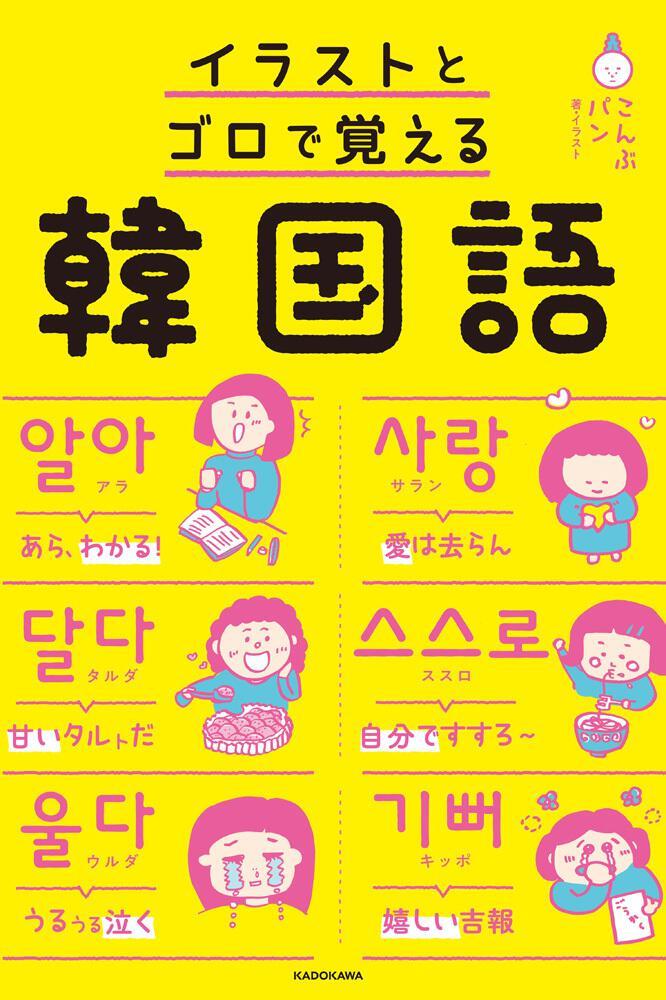イラストとゴロで覚える韓国語 こんぶパン:学習参考書 | KADOKAWA