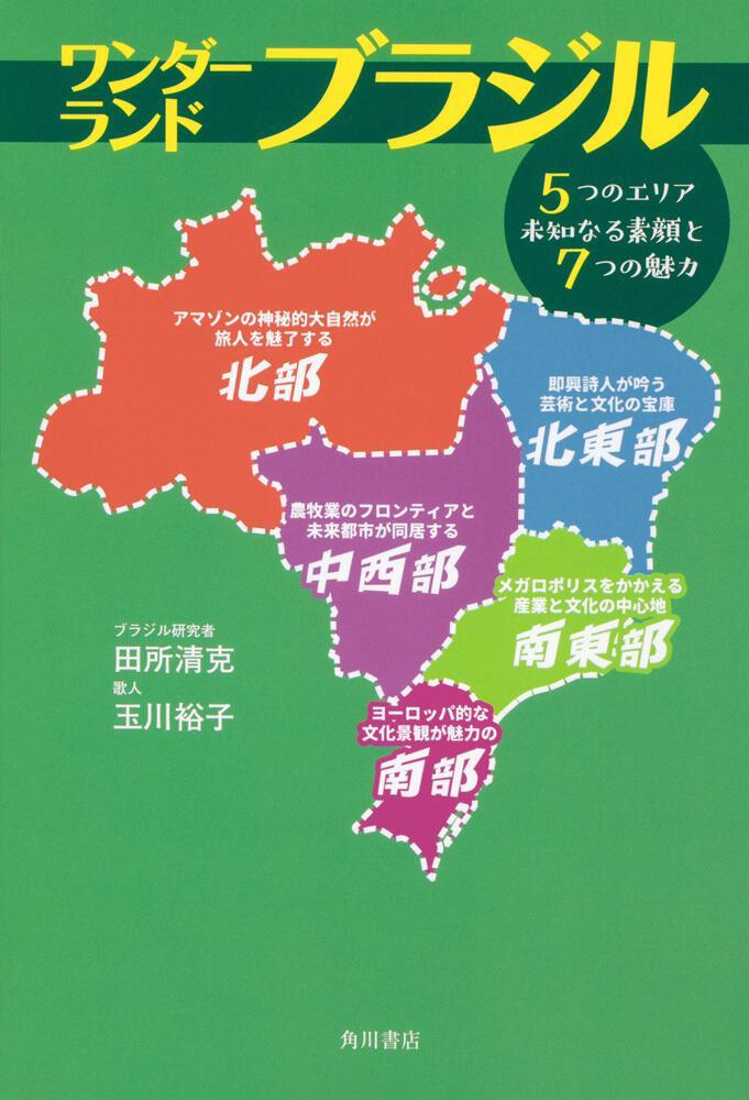 玉川裕子 / 田所清克  歌集『ワンダーランド ブラジル 5つのエリア 未知なる素顔と7つの魅力』
