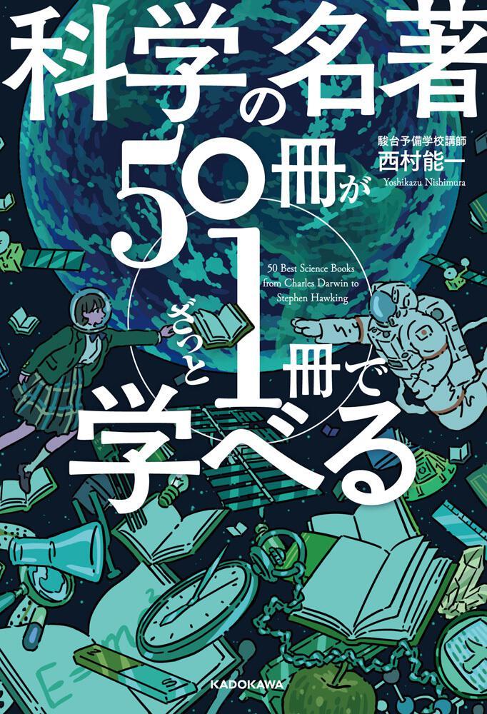 科学の名著50冊が1冊でざっと学べる 西村能一:一般書 | KADOKAWA