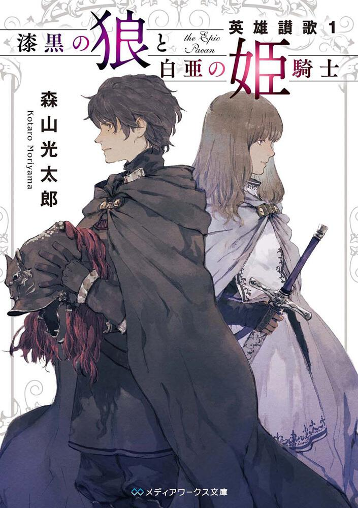 表紙:漆黒の狼と白亜の姫騎士 英雄讃歌1