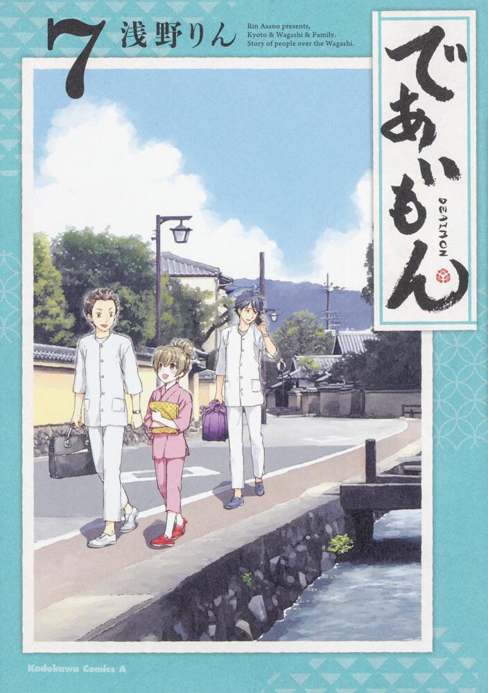であいもん (7) 浅野りん:コミック   KADOKAWA