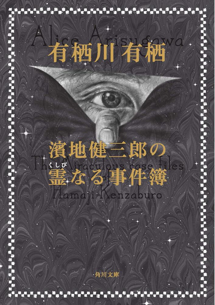 書影:濱地健三郎の霊なる事件簿