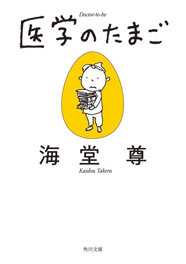 医学のたまご 海堂 尊:文庫   KADOKAWA