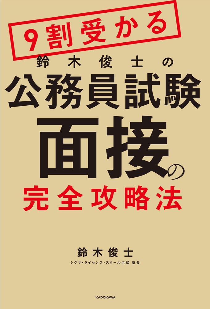 9割受かる鈴木俊士の公務員試験「面接」の完全攻略法 鈴木俊士:一般 ...
