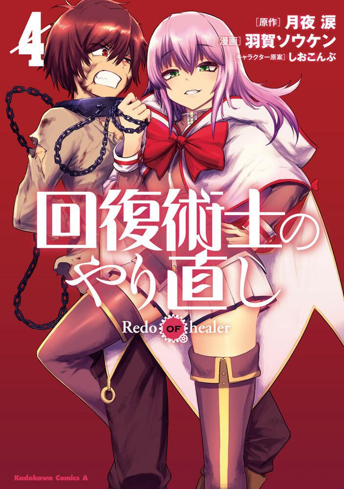 回復術士のやり直し (4) 羽賀 ソウケン:コミック | KADOKAWA