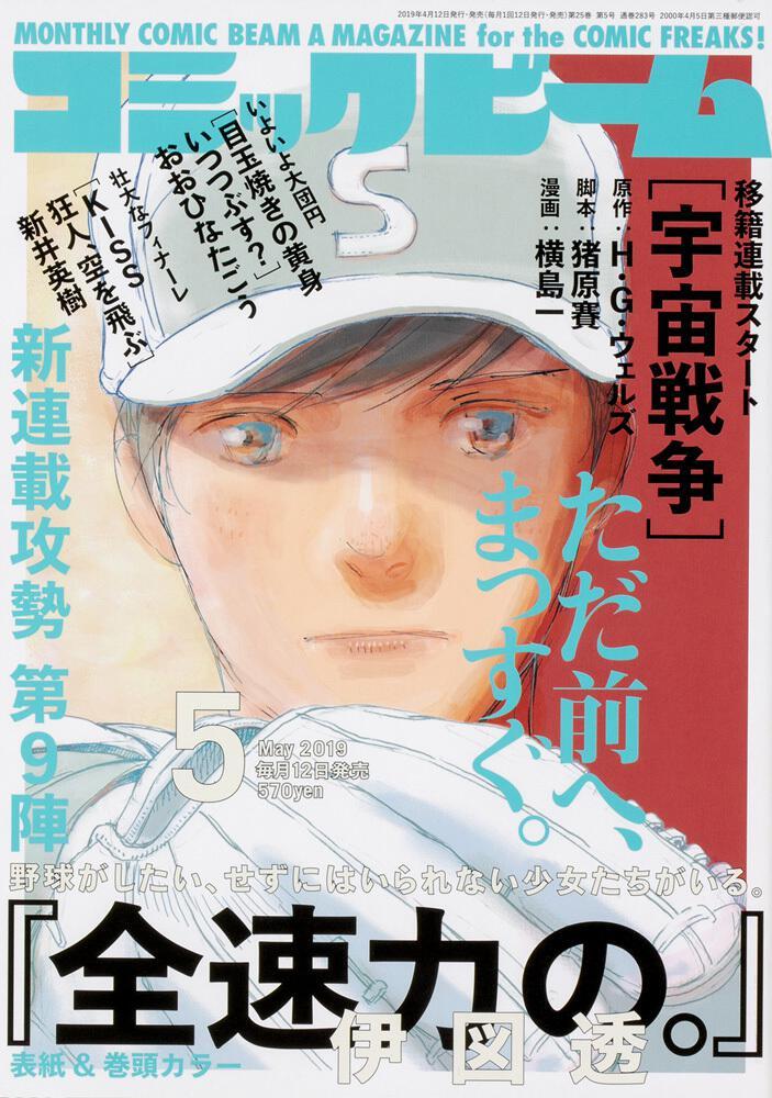 表紙:月刊コミックビーム 2019年5月号