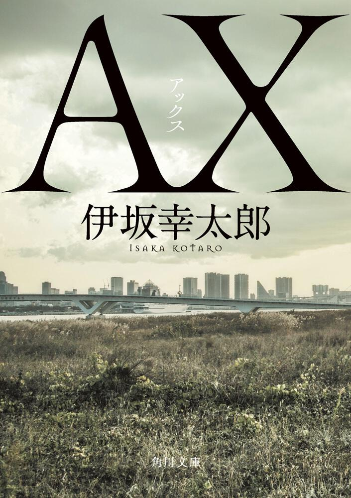 書影:AX アックス