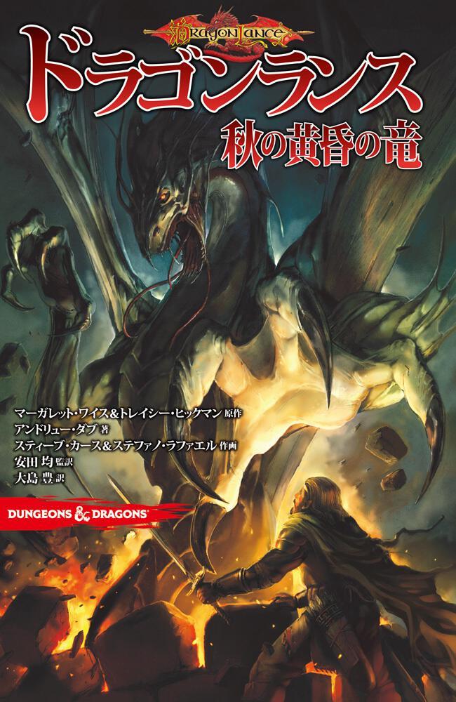 DUNGEONS&DRAGONS ドラゴンランス 秋の黄昏の竜 アンドリュー・ダブ ...