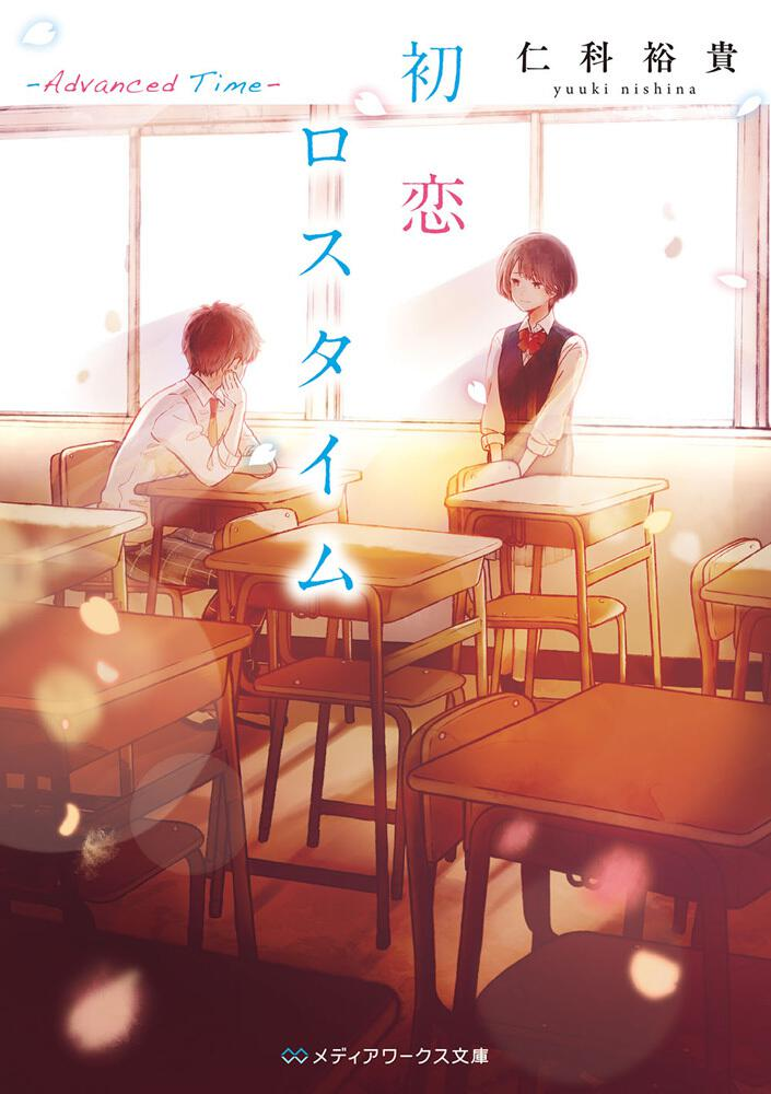 表紙:初恋ロスタイム -Advanced Time-