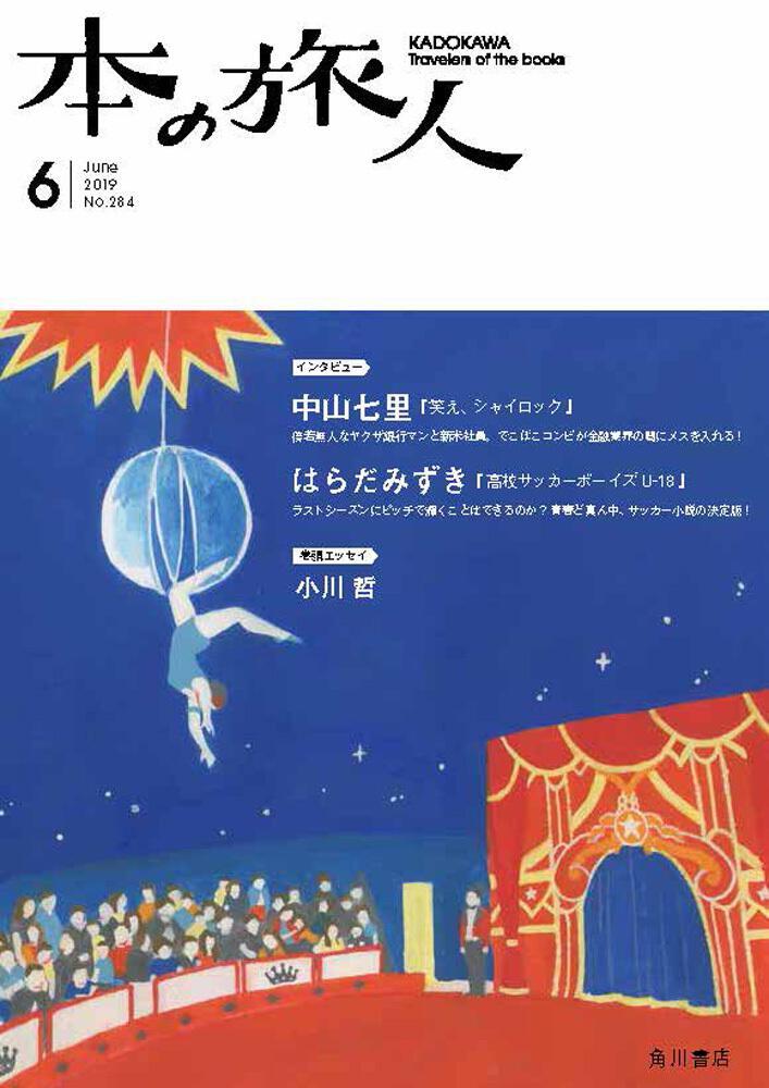 本の旅人2019年6月号:雑誌・ムック | KADOKAWA