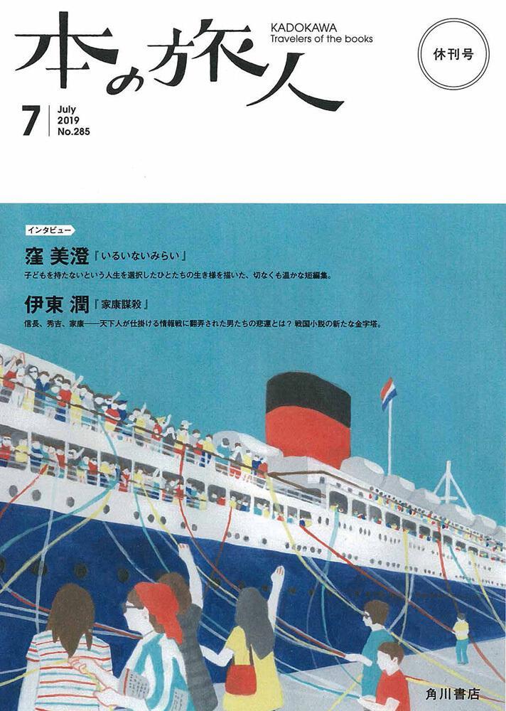 本の旅人2019年7月号 角川書店編集部:雑誌・ムック | KADOKAWA