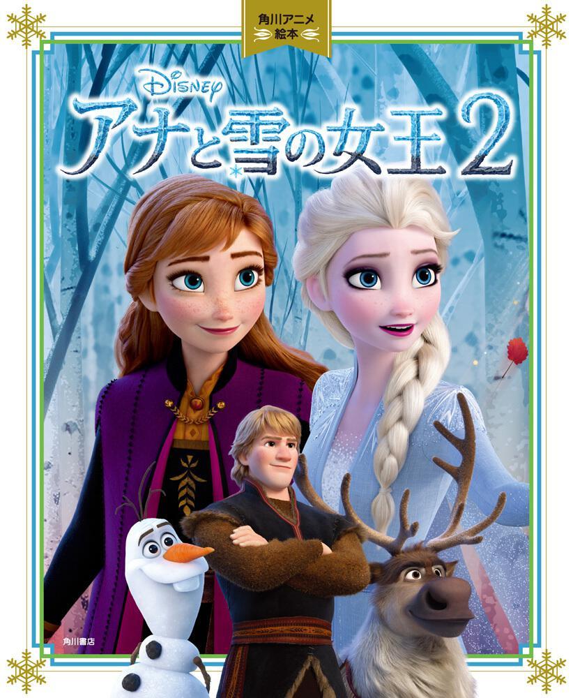 の 雪 女王 2 アナ と