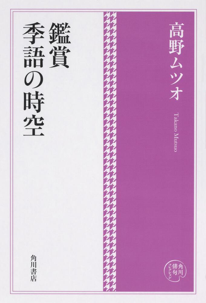 角川俳句コレクション 鑑賞 季語の時空