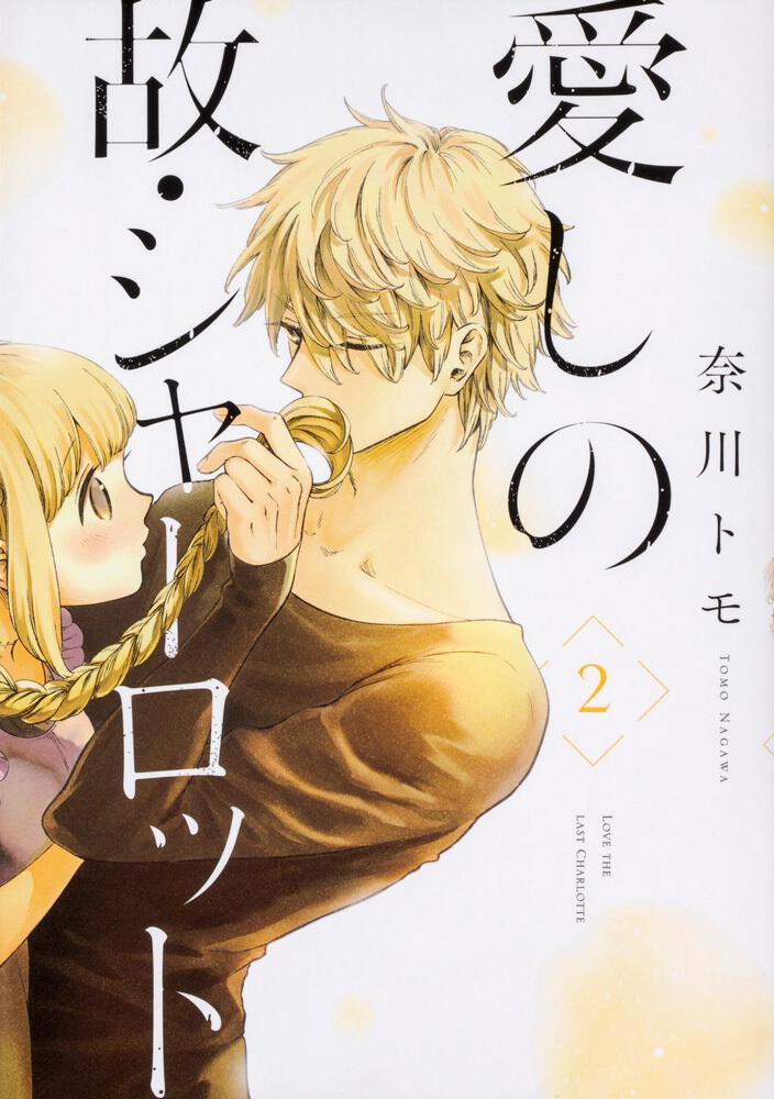 愛しの故・シャーロット 2 奈川トモ:コミック   KADOKAWA