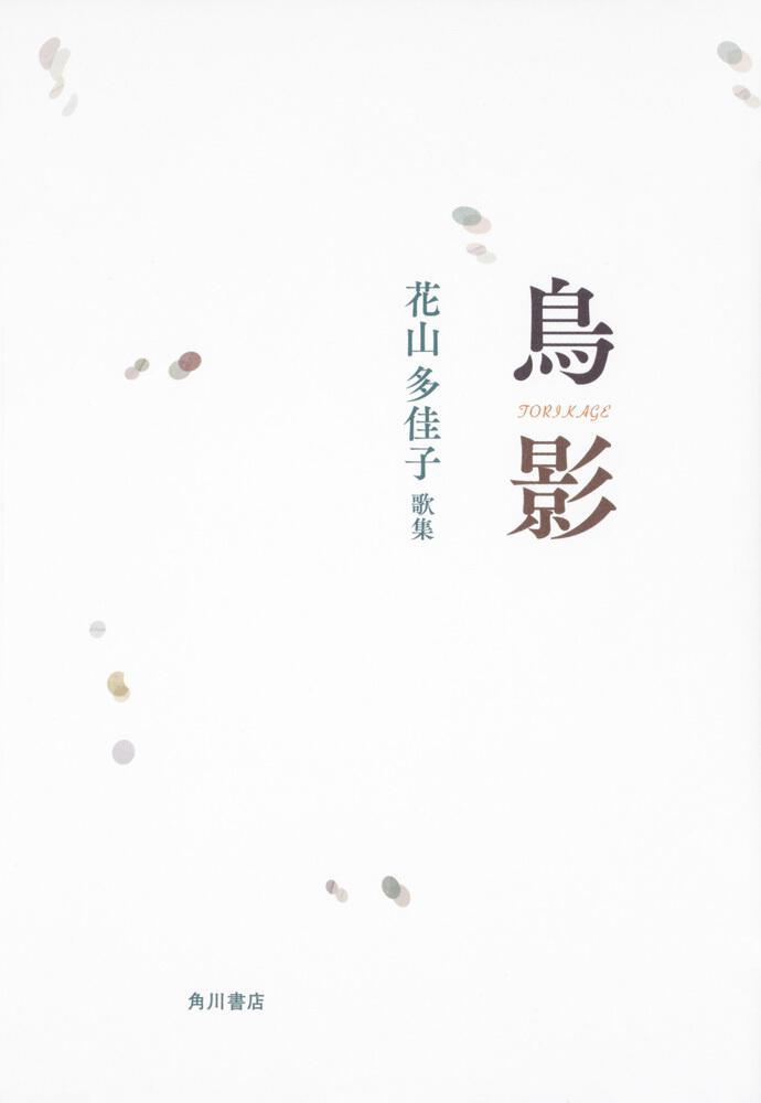 花山多佳子  歌集『鳥影』