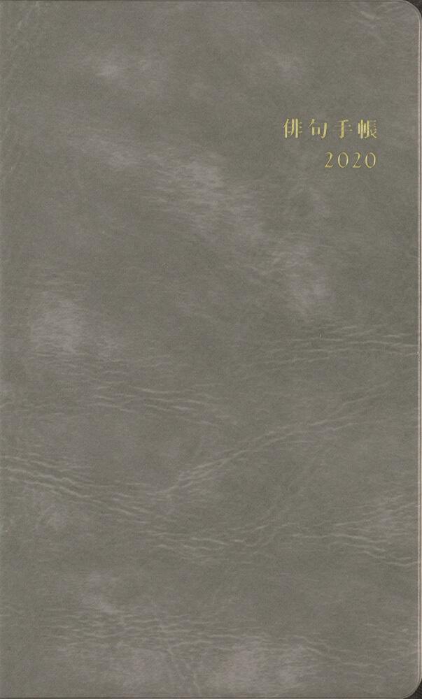 俳句手帳 2020