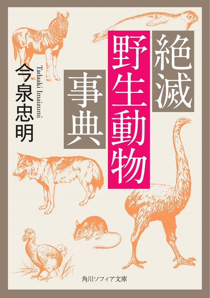 絶滅野生動物事典 今泉 忠明:文庫 | KADOKAWA