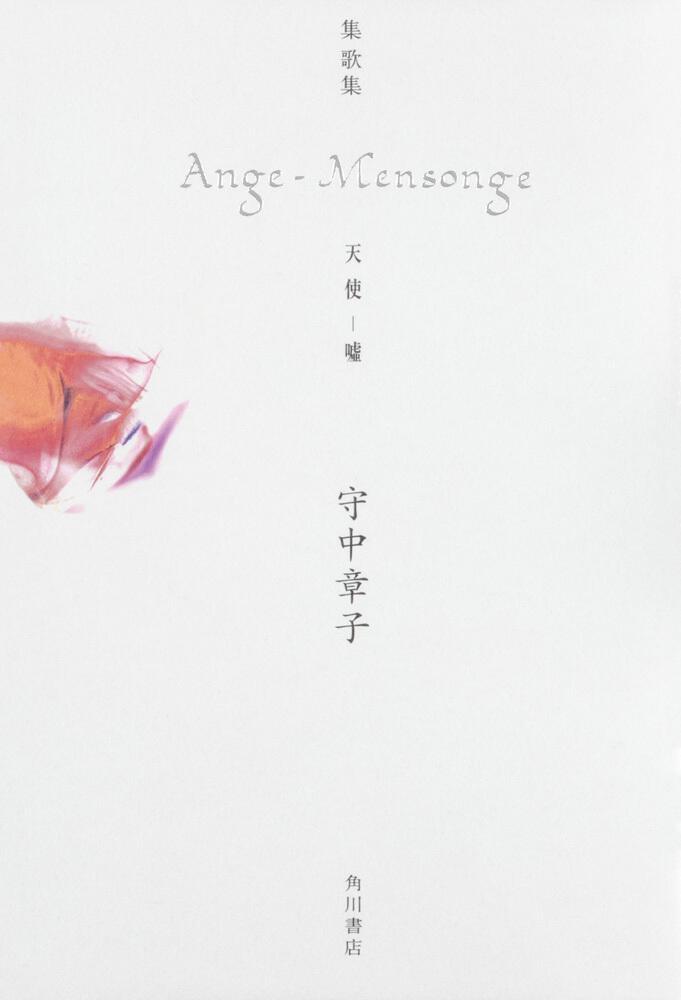 歌集 Ange-Mensonge 天使-嘘