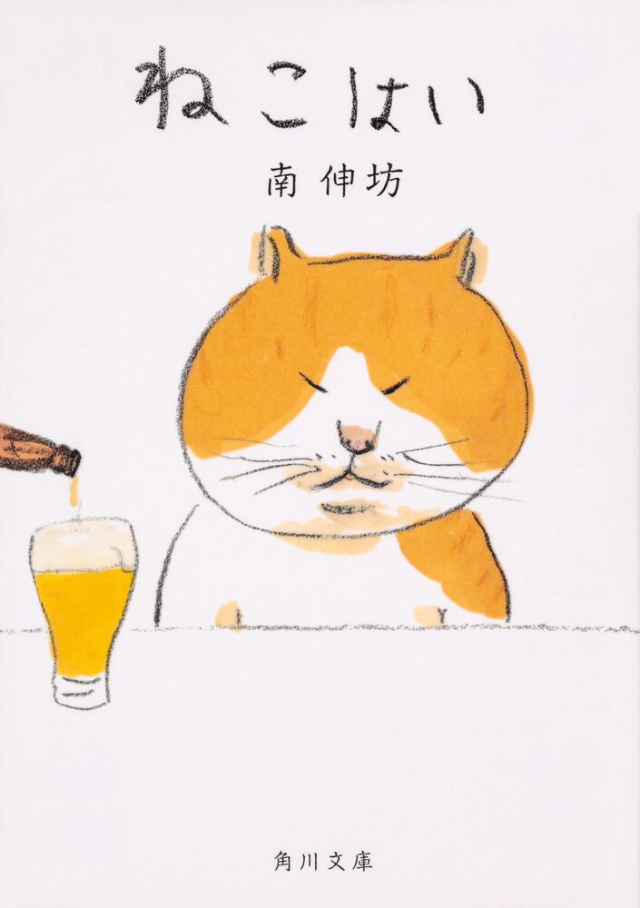 ねこはい 南 伸坊:文庫   KADOKAWA