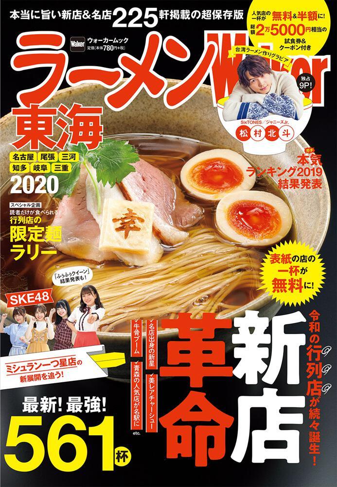 ラーメンWalker東海2020 ラーメンウォーカームック:雑誌・ムック ...