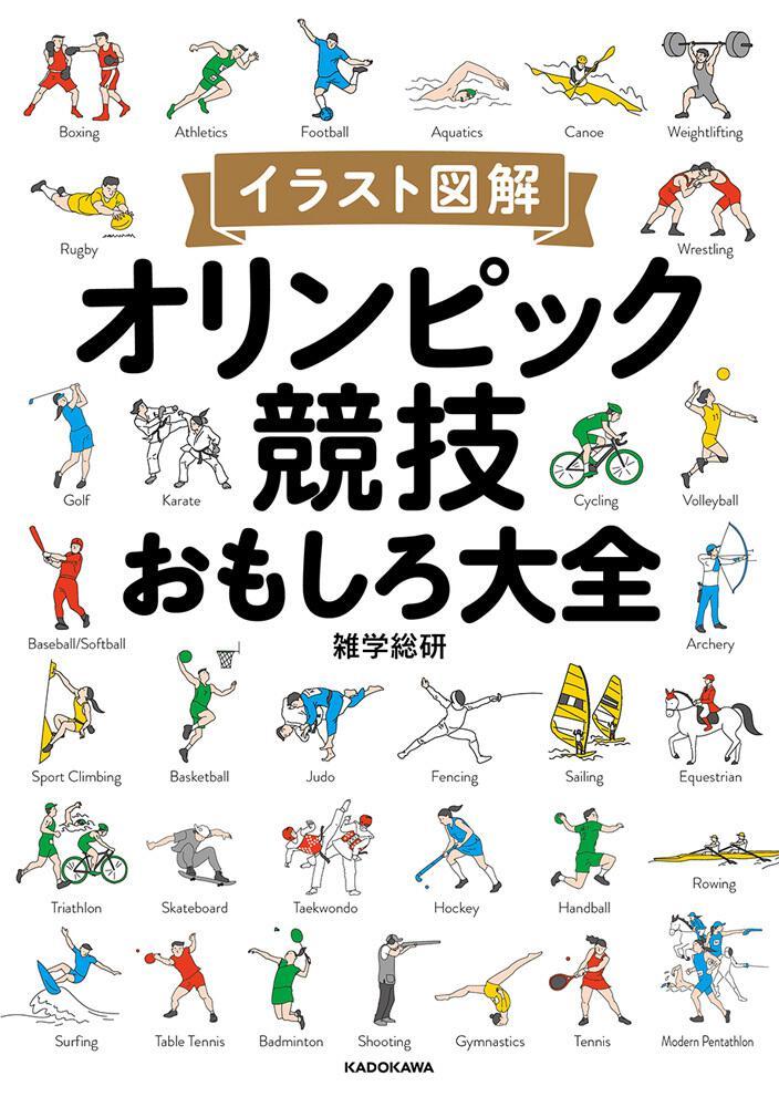 イラスト図解 オリンピック競技おもしろ大全 雑学総研:生活・実用書 ...