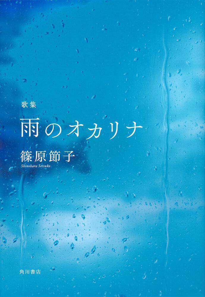 篠原節子  歌集『雨のオカリナ』