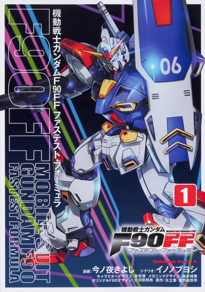 機動戦士ガンダムF90FF(1) 今ノ夜 きよし:コミック | KADOKAWA