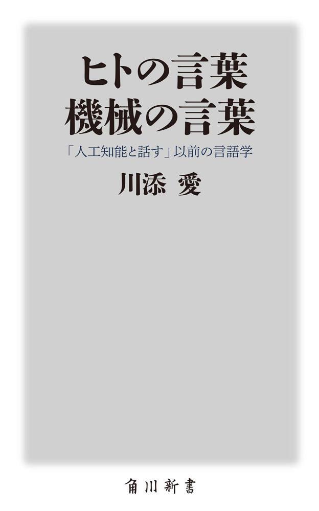 ヒトの言葉 機械の言葉 「人工知能と話す」以前の言語学 川添 愛:一般 ...