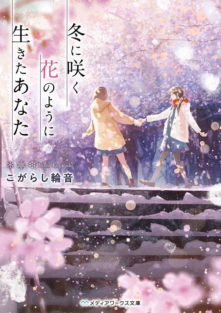 表紙:冬に咲く花のように生きたあなた