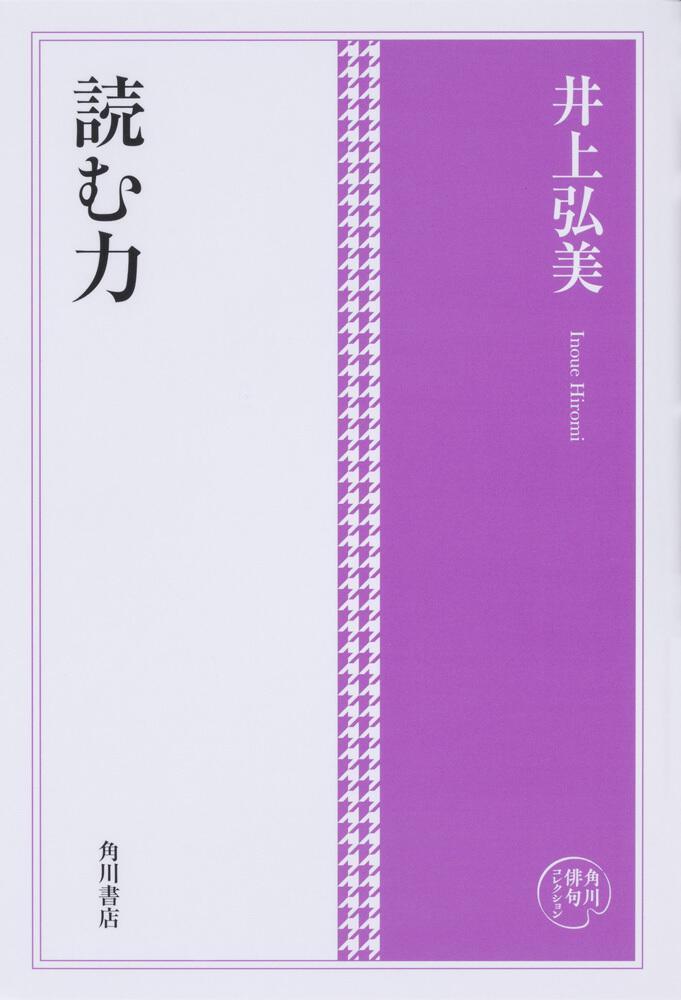 角川俳句コレクション 読む力