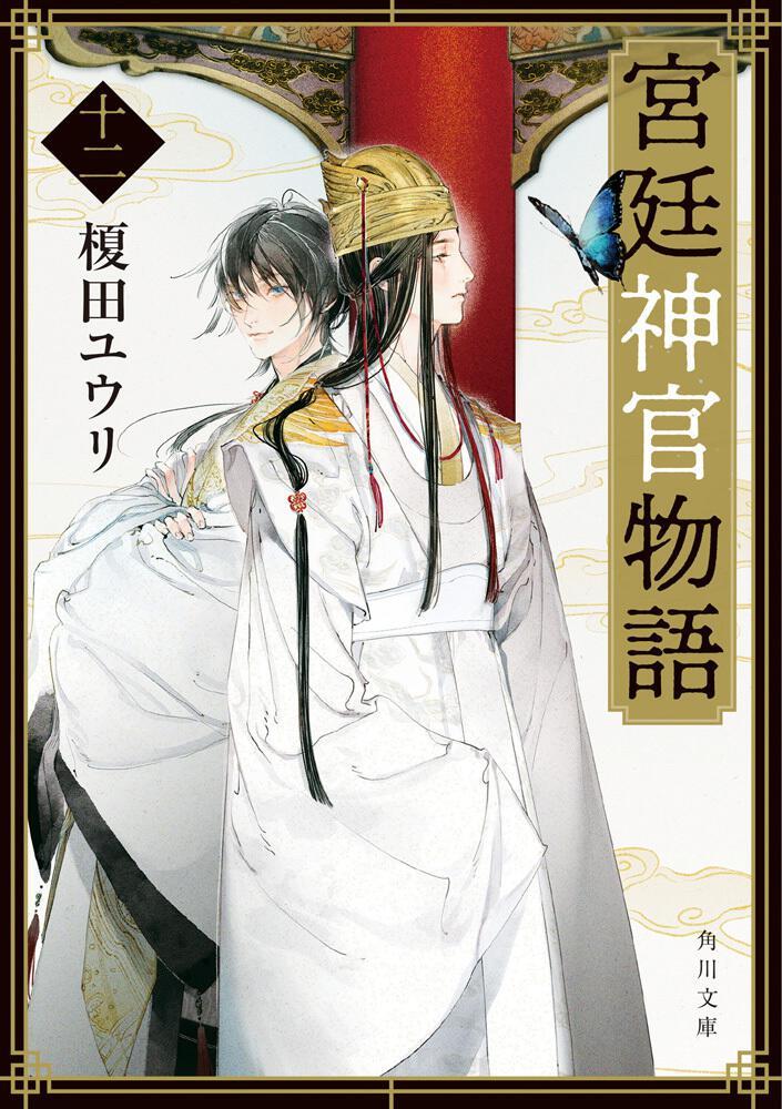 宮廷神官物語 十二 榎田 ユウリ:文庫 | KADOKAWA