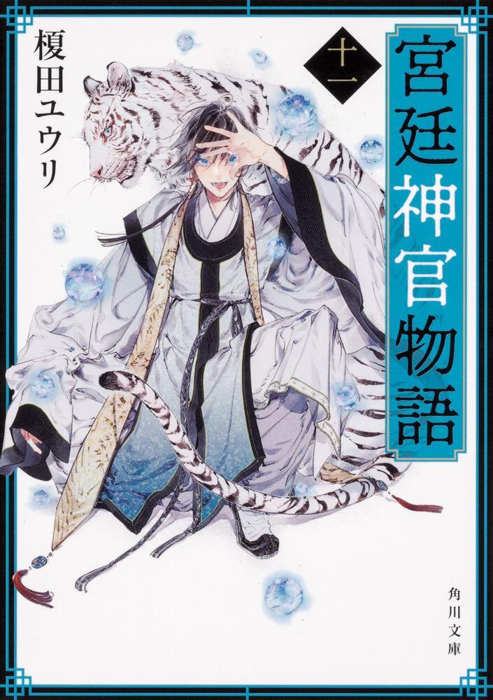 宮廷神官物語 十一 榎田 ユウリ:文庫 | KADOKAWA
