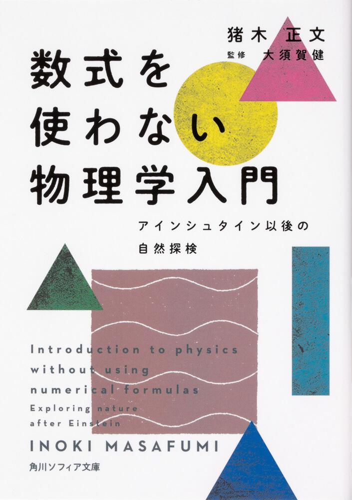 数式を使わない物理学入門 アインシュタイン以後の自然探検 猪木 正文 ...