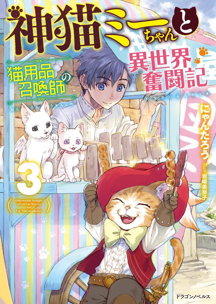 書影:神猫ミーちゃんと猫用品召喚師の異世界奮闘記3