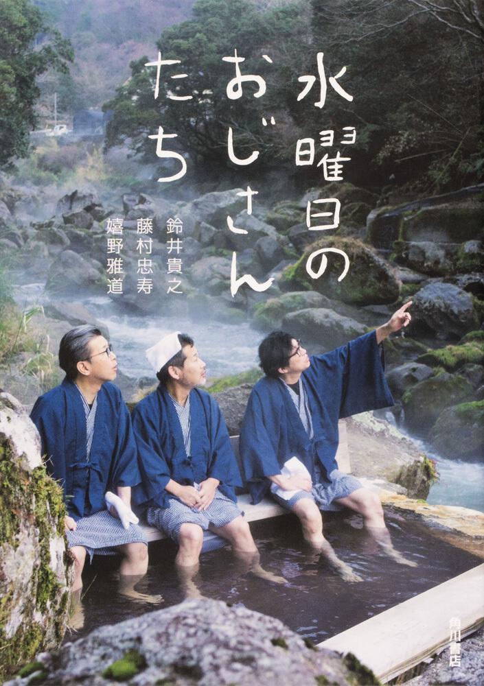 水曜日のおじさんたち 鈴井 貴之:文芸書 | KADOKAWA