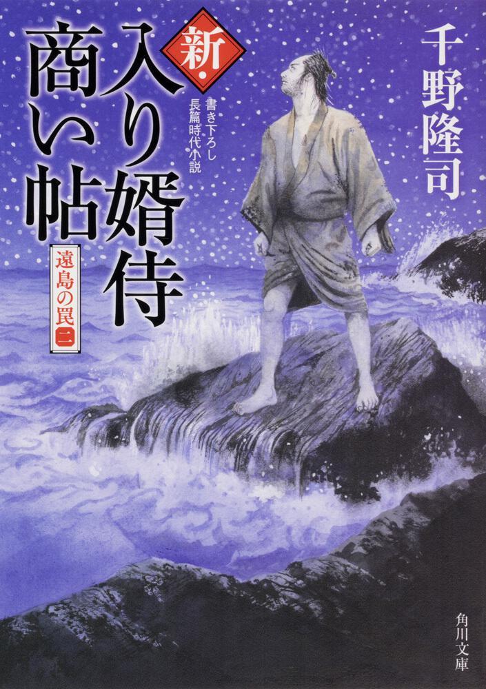 新・入り婿侍商い帖 遠島の罠(二) 千野 隆司:文庫 | KADOKAWA